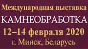 Камнеобработка, Минск